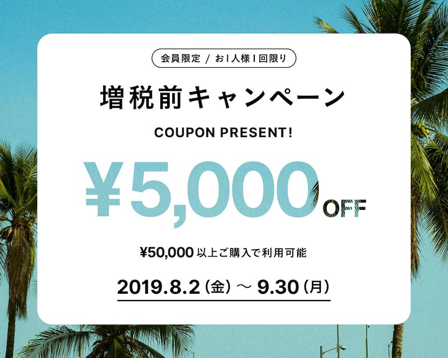 増税前キャンペーン5,000円OFFクーポン