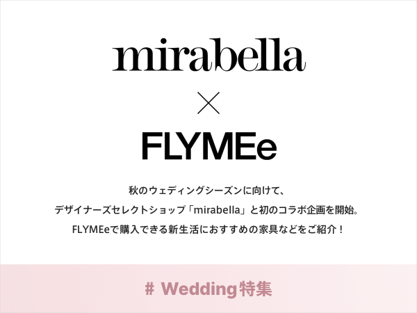 mirabella×FLYMEe Wedding特集について